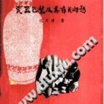 BK012瓷器包装及其有关问题-专题---电子书下载