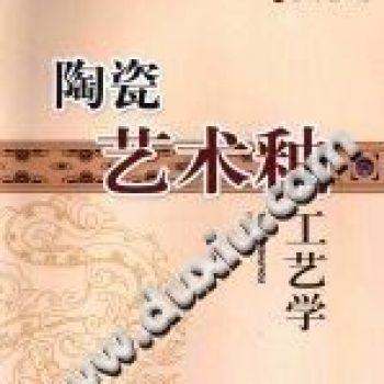 BK075陶瓷艺术釉工艺学-专题---电子书下载
