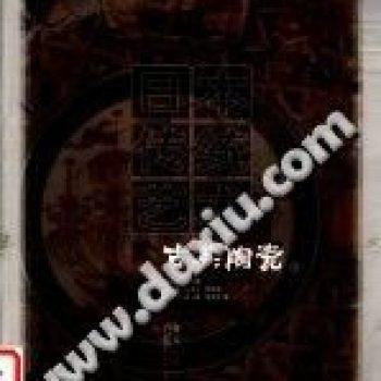 BK069日本传统艺术 (卷九) 古典陶瓷-专题---电子书下载