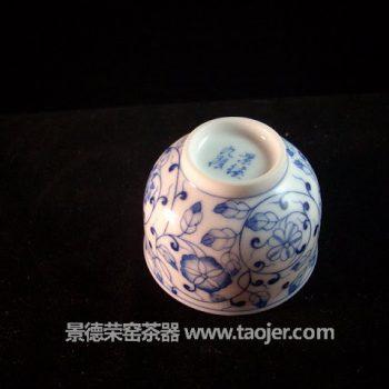 九段烧缠枝纹茶杯