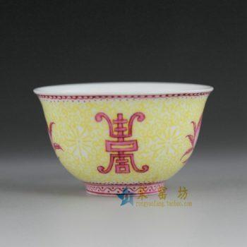 RYMY14 粉彩寿字图茶碗 茶杯 汤碗