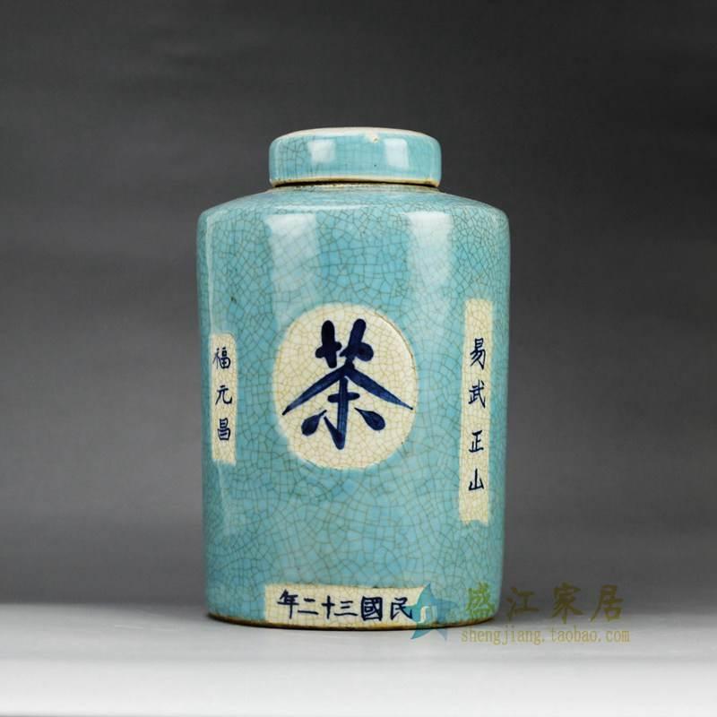 RZGH01 小号茶字直筒开片绿色茶叶罐