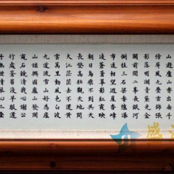 5144-CB004   景德镇 字体瓷板画 装饰 摆件品