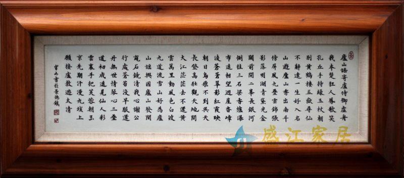 景德镇 字体瓷板画 装饰 摆件品