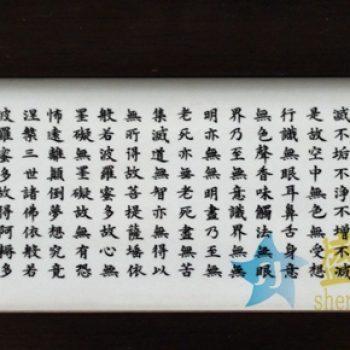 5145-CB003   景德镇  字体瓷板画   装饰   摆件品