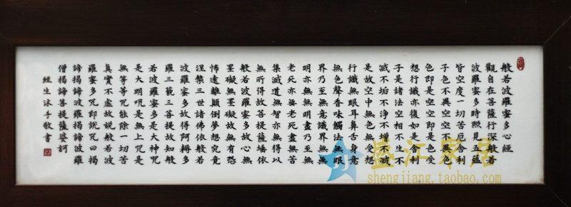 景德镇 字体瓷板画 装饰摆件品