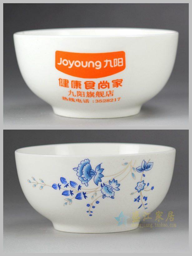 为九阳定制的一款骨瓷礼品碗   专业骨瓷碗定制厂家ogo