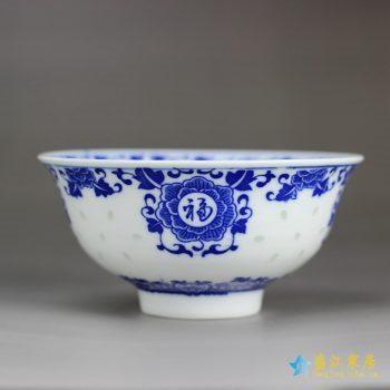 RZHX01-D   景德镇  釉下彩 高温 青花玲珑 环保瓷 米通 饭碗 米饭碗 福字