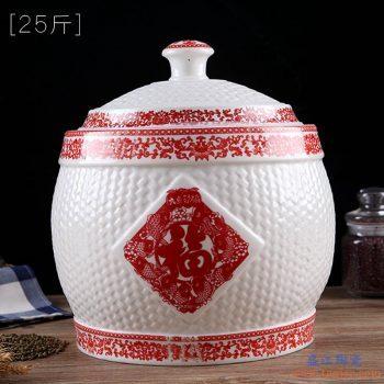 RZII04-2-25  福字 米缸米桶储米箱防潮虫油缸储罐米坛 有8斤 15斤 25斤 35斤各种规格