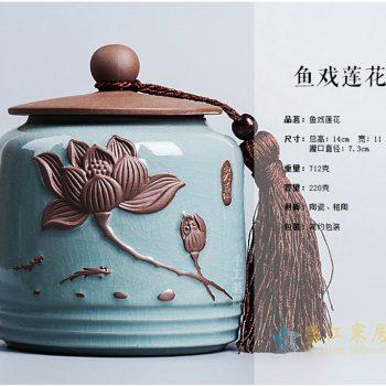 CBAD09 景德镇 浮雕复古开片裂纹哥窑陶瓷 茶叶密封储物罐 鱼戏莲花