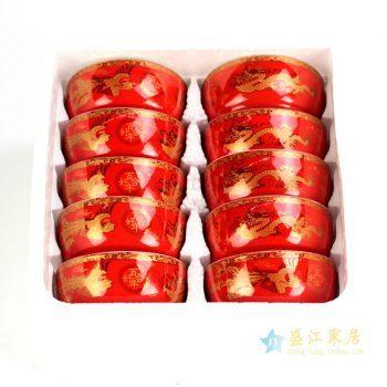 RZIL01-C   景德镇   龙 4.5寸婚庆碗 饭碗  饭具 结婚用瓷