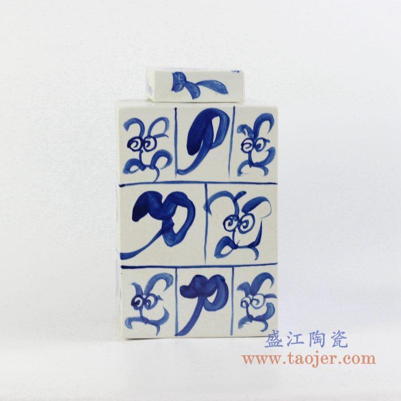 青花文字方形茶叶罐密封储物罐