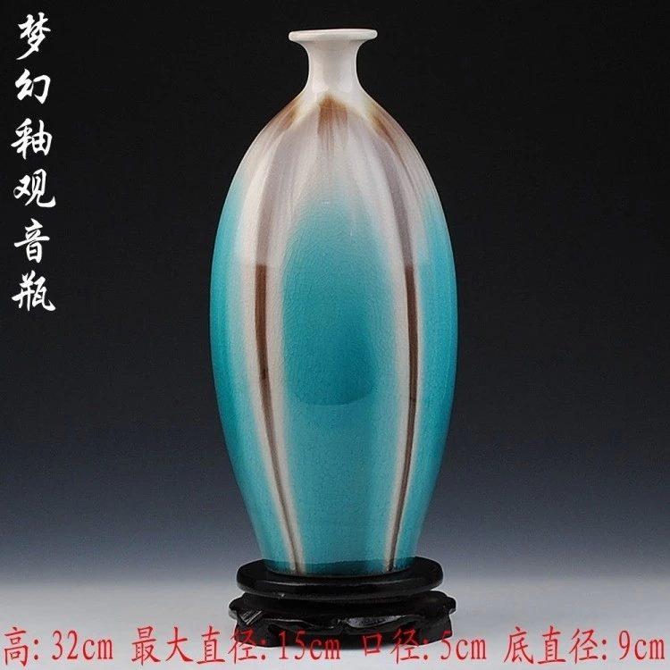 梦幻釉 浅蓝 窑变 萝卜 花瓶