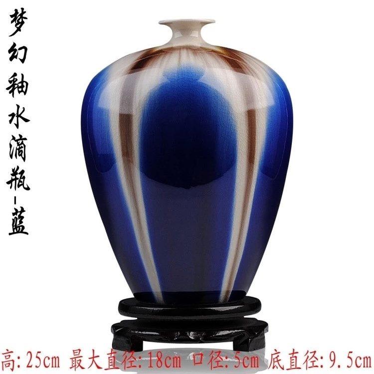 高温颜色釉 梦幻釉 窑变 水滴瓶 蓝色 花瓶