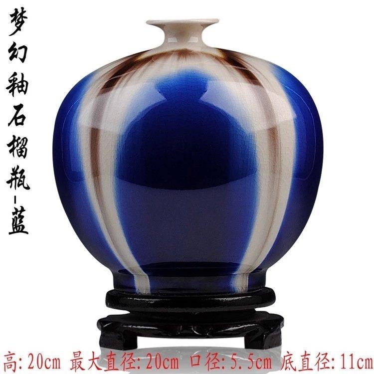 高温颜色釉 梦幻釉 窑变 石榴瓶 蓝色 花瓶