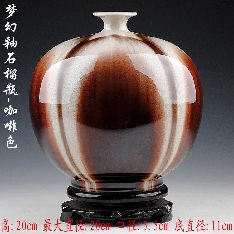 高温颜色釉 梦幻釉 窑变 石榴瓶 咖啡色花瓶