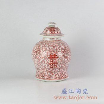 RYVM25_红色喜字坛盖罐储物罐陶瓷摆件婚庆喜庆传统陶瓷摆件景德镇将军罐