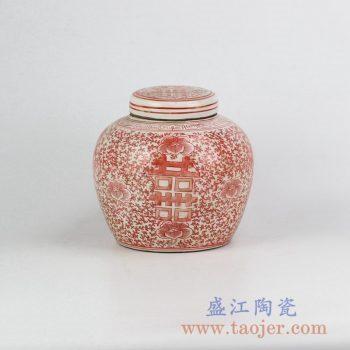 RYVM26 红色喜字坛盖罐储物罐陶瓷摆件婚庆喜庆传统陶瓷摆件景德镇