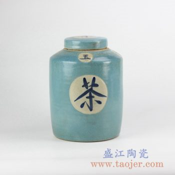 RZGH02-D_仿古颜色釉兰色茶字茶叶罐密封陶瓷罐储物罐普洱茶罐盖罐