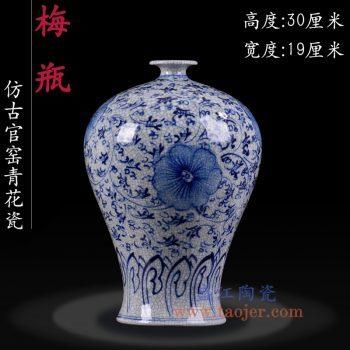 RZLW03-景德镇陶瓷 手绘青花缠枝纹 裂纹开片仿古哥窑 梅瓶 花插 花瓶