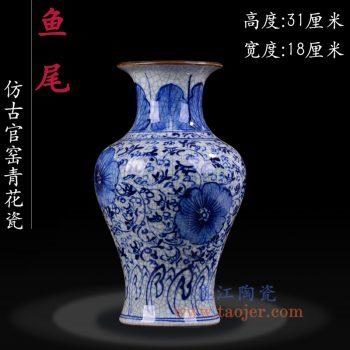 RZLW05-景德镇陶瓷 手绘青花缠枝纹 裂纹开片仿古哥窑 鱼尾瓶花插花瓶
