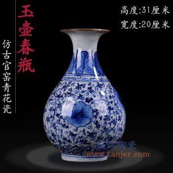 RZLW06-景德镇陶瓷 手绘青花缠枝纹 裂纹开片仿古哥窑 玉壶春瓶   花插花瓶