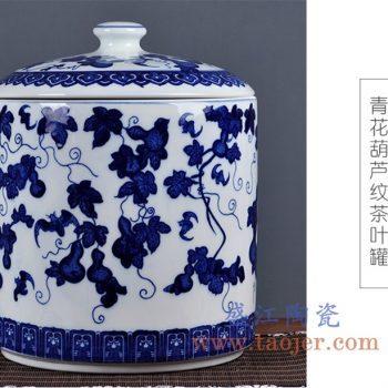 RZLX03-景德镇陶瓷 青花 直筒 葫芦纹 七子饼普洱茶缸家用陶瓷密封罐