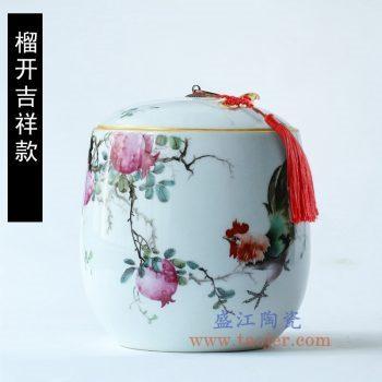 RZLX06-景德镇陶瓷  釉上彩榴开吉祥储物罐 茶叶罐 储物罐