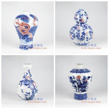 RZKD04-7 景德镇陶瓷 手工青花釉里红 龙纹 花鸟 寿桃 葫芦图案花插花瓶