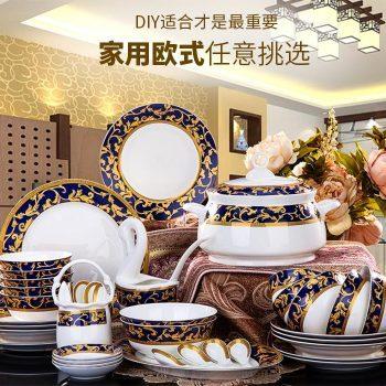 ZPK-242景德镇碗碟餐具陶瓷碗盘碟勺筷子架自由组合酒店餐具56头欧式典雅