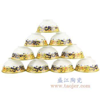 RZHF06-A_景德镇陶瓷 4.5寸彩黄龙骨瓷碗 高骨瓷 饭碗