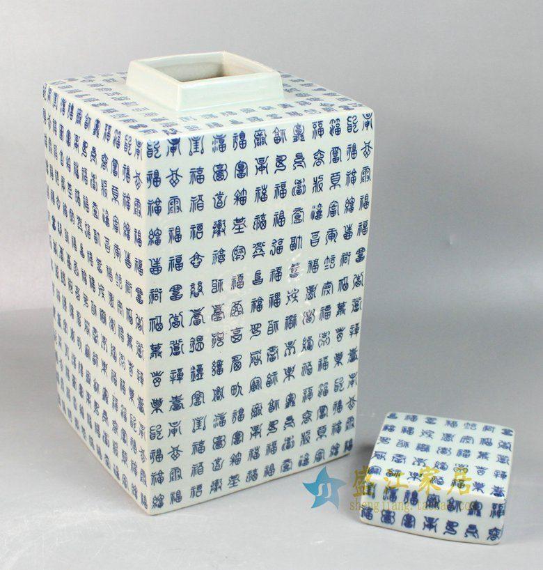 盛江陶瓷 纯手工手绘青花百福四方茶叶罐