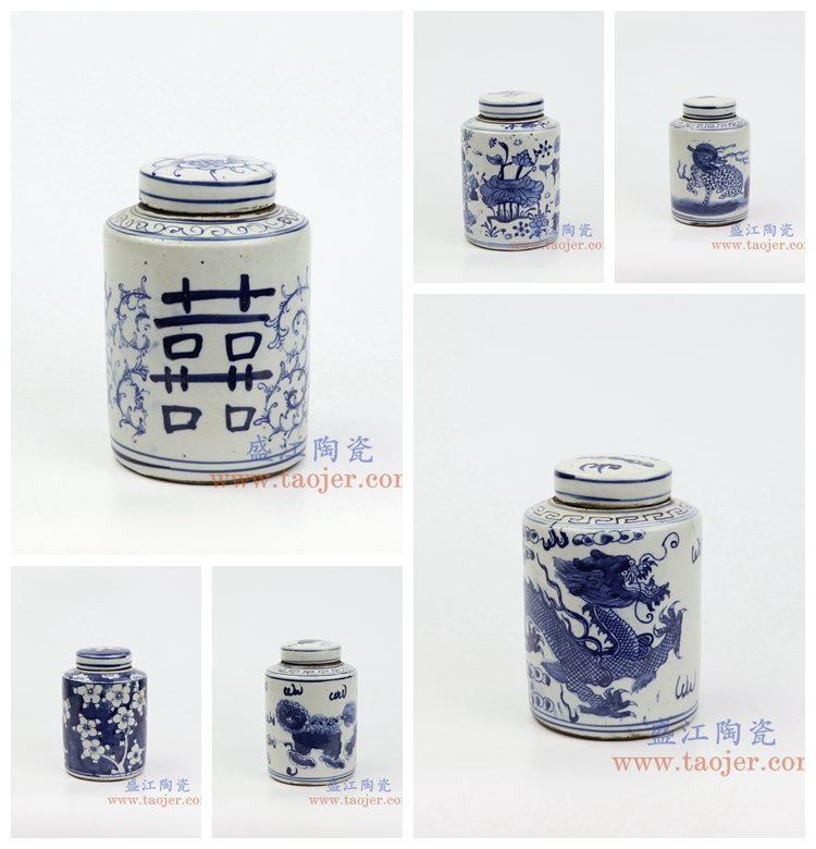 上图:RZKT11 盛江陶瓷 仿古 手工手绘 青花 茶叶罐 盖罐 储物罐 组合