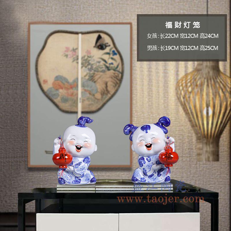上图:RZGB17  盛江陶瓷 手工雕塑青花瓷娃娃  福到财到 中式婚庆可爱小摆件 一对