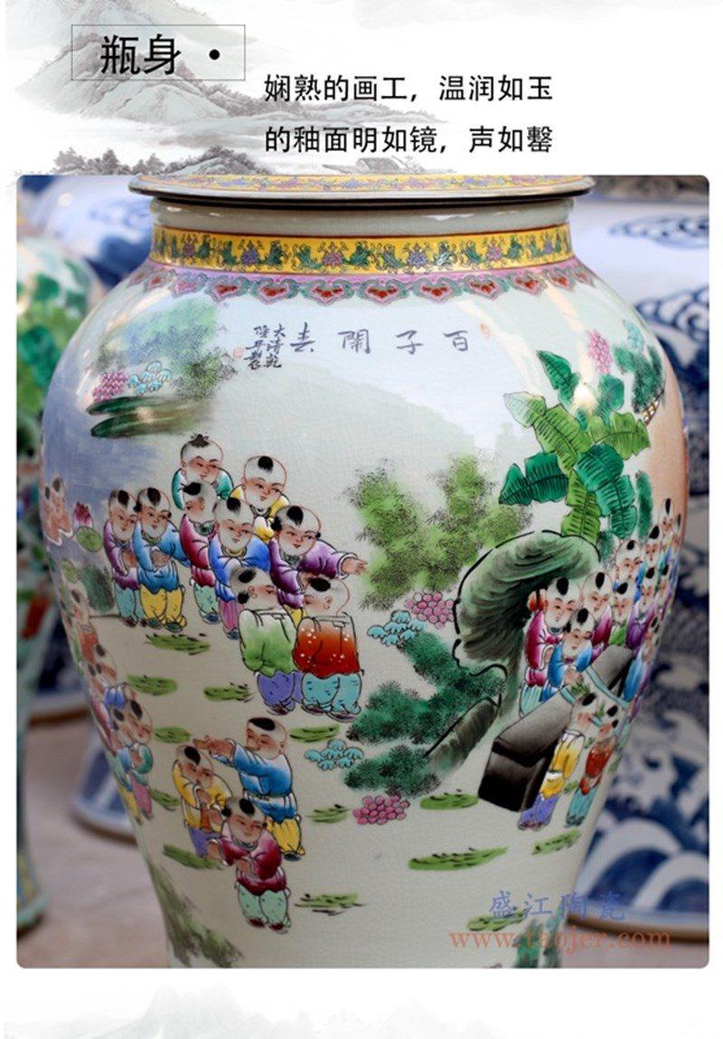 RYWY12 盛江陶瓷 落地大花瓶仿古粉彩童子将军罐