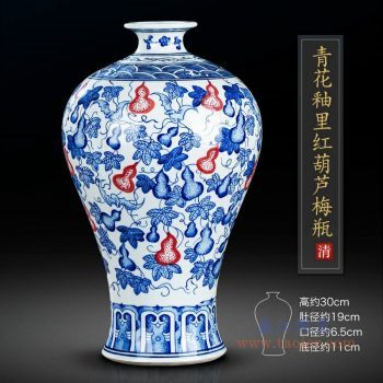 RZKD14 景德镇陶瓷 陶瓷手绘青花釉里红葫芦梅瓶