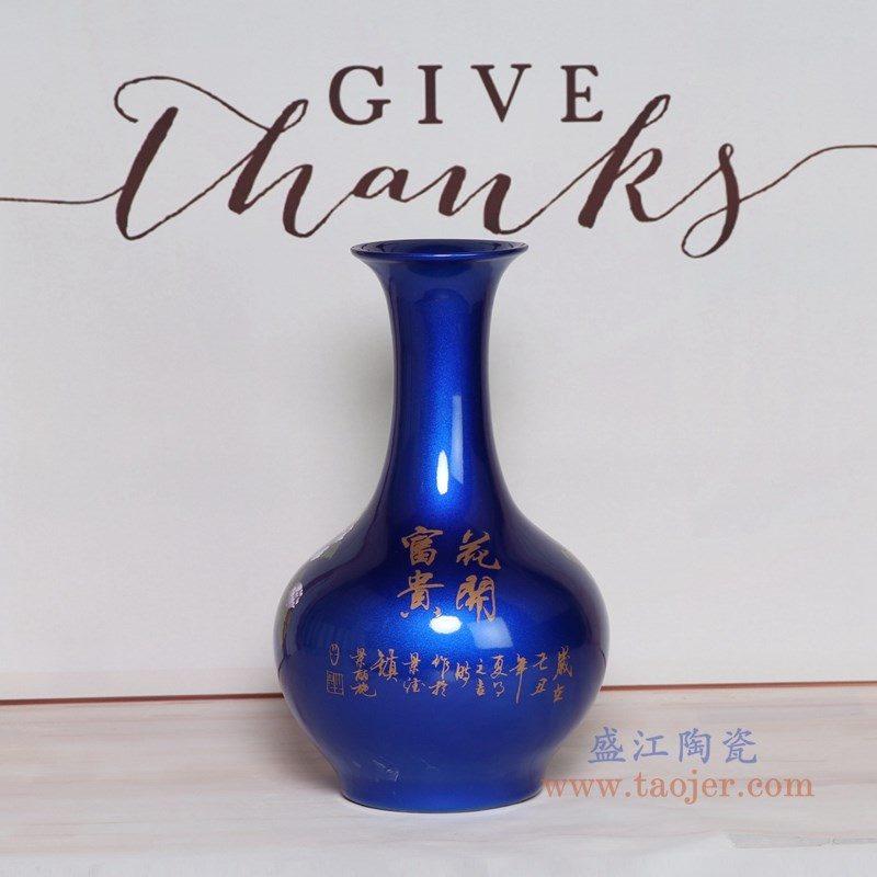 RZPD01-B 盛江陶瓷 蓝色水晶釉插花花瓶