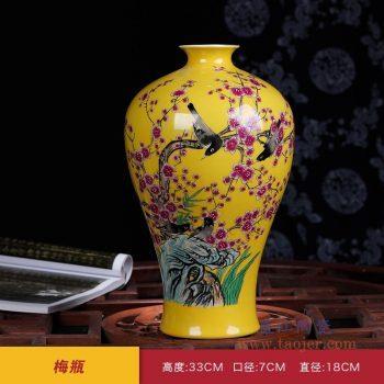 RZPE01-E 景德镇陶瓷 手绘粉彩花鸟梅瓶 黄底黄地喜上眉梢喜鹊梅花