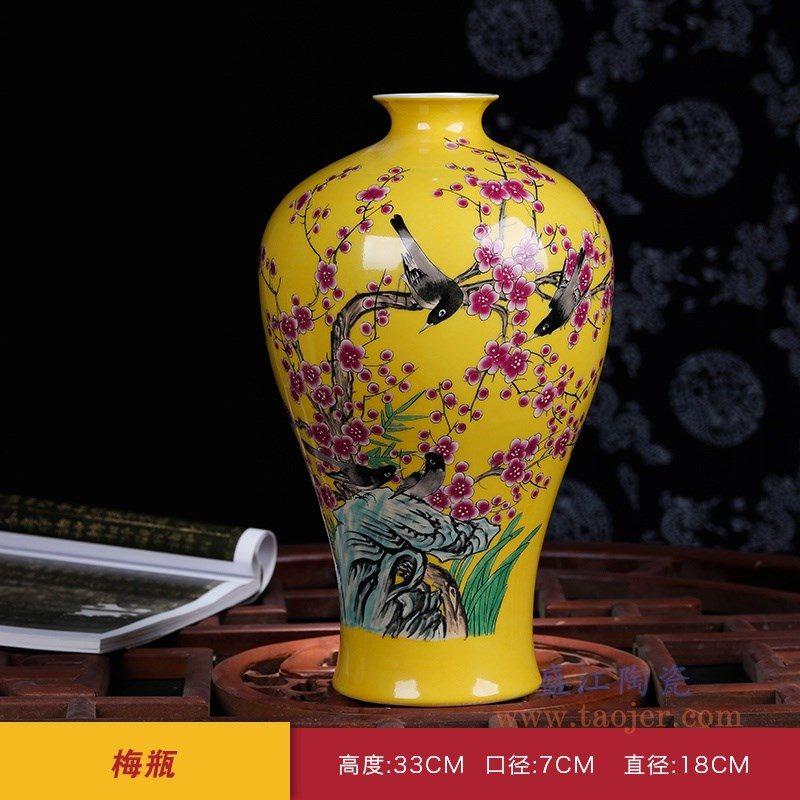 RZPE01-E 盛江陶瓷 手绘粉彩花鸟梅瓶