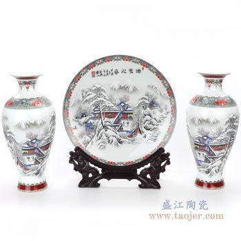 RZPN01 景德镇陶瓷 陶瓷花瓶三件套摆件家居客厅电视柜