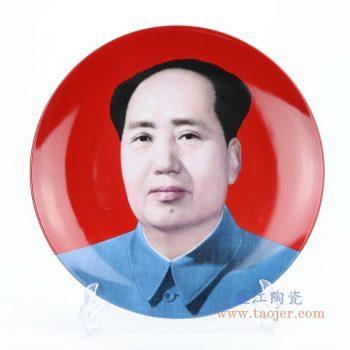 RZPP01-A 景德镇陶瓷 主席盘毛主席挂盘瓷盘摆件