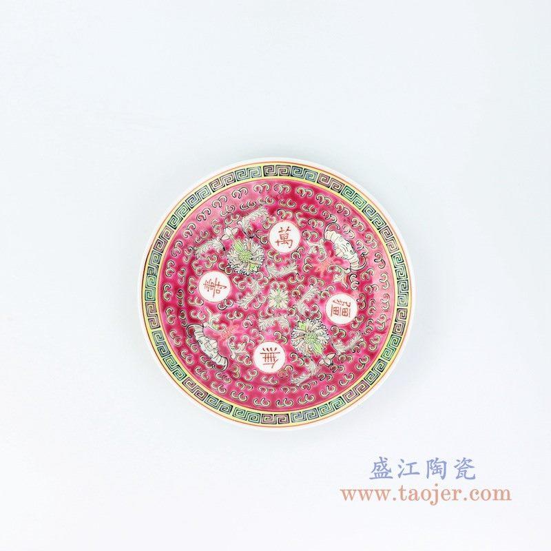 RZPV03-A 盛江陶瓷 8寸景德镇传统粉彩怀古万寿无疆陶瓷赏盘摆件