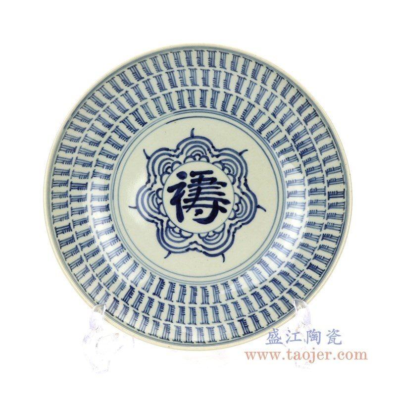 RZDC09-B 盛江陶瓷 仿古手绘寿字青花康熙清代狮子瓷盘