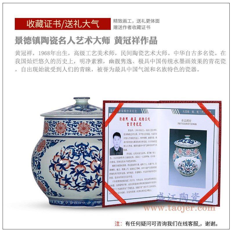 RZLG54-B 盛江陶瓷 手绘青花釉里红寿桃茶叶罐