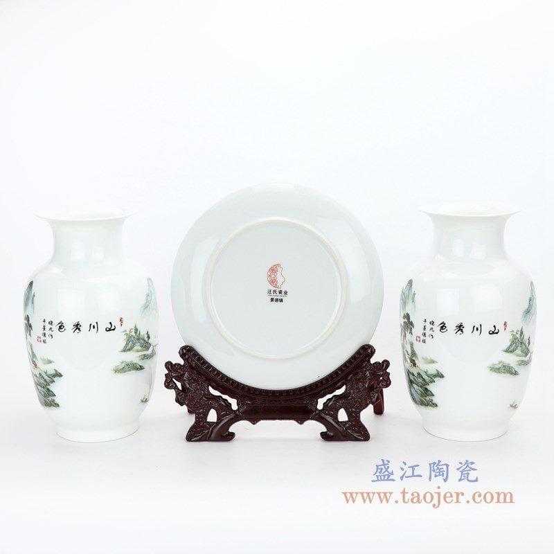 RZMN04 盛江陶瓷 景德镇陶瓷花瓶三件套摆件