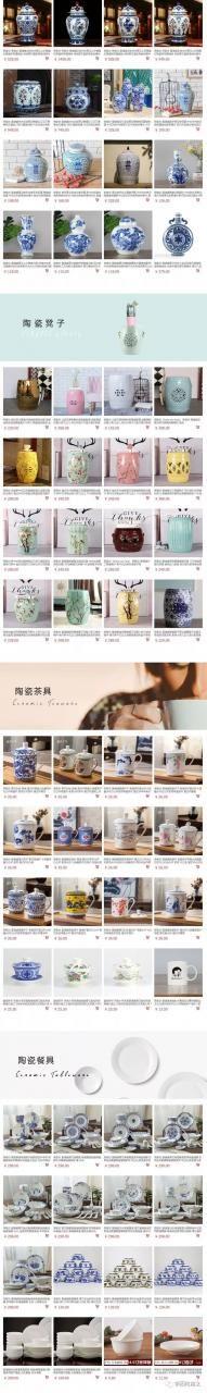 盛江陶瓷荣窑坊品牌京东店正式开业