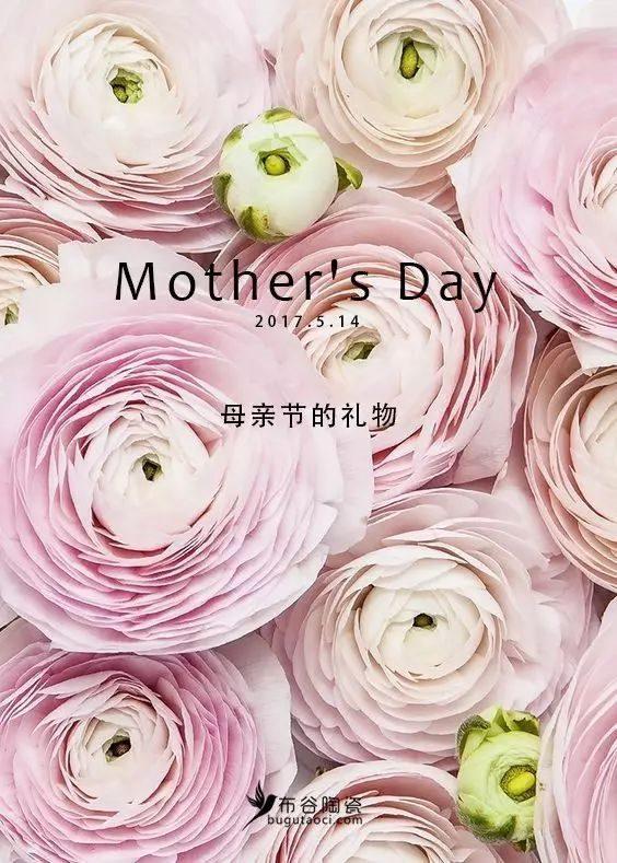 母亲节的礼物