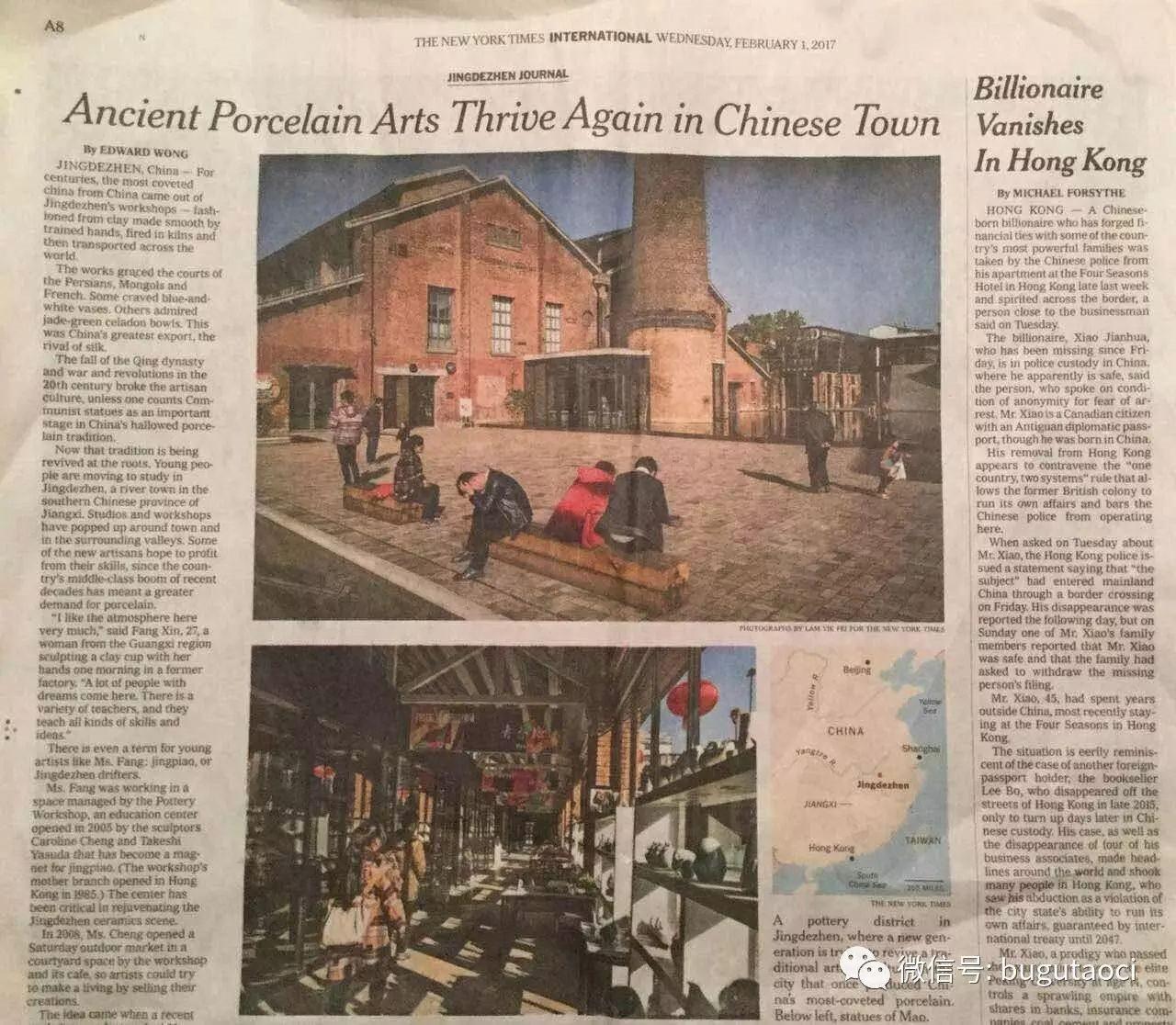 """景德镇又一次登上了国际舞台!美国《纽约时报》专题报道""""景漂""""一族"""