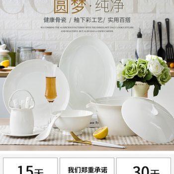 ZPK-217 景德镇陶瓷 餐具套装釉下彩碗盘家用纯白简约骨瓷碗筷58头圆梦纯白