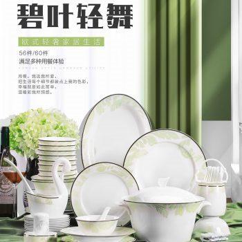 ZPK-236 景德镇陶瓷 碗盘组合骨瓷碗筷盘套装家用餐具套装简约中式碧叶轻舞